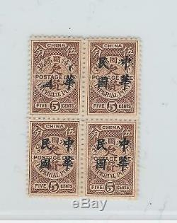 CHINA-POSTAGE DUE-1912-BLOCK OF 4 OF5cts-MINT-CHARACTER MISSING ON TOP PAIR-RRRR